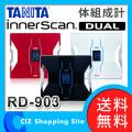 (送料無料) タニタ インナースキャンデュアル RD-903 スマホ対応 体重計 デジタル体重計 体組成計