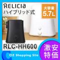 加湿器 (送料無料 RELICIA ハイブリッド式 加湿器 5.7Lタンク 大容量 超音波式+加熱式 アロマ対応 RLC-HH600