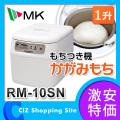 餅つき機 (送料無料) MK(エムケー精工) マイコン もちつき機 かがみもち 1升 RM-10SN