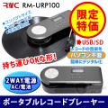 (送料無料) アールダブルシー(RWC) 2Way ポータブルレコードプレーヤー RM-URP100 スピーカー内蔵