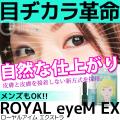�?��륢���२�����ȥ� Royal eyeM EX