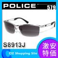 (送料無料) POLICE(ポリス) サングラス UVカット S8913J 579 グレー 専用ケース付き