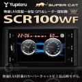 ▽レーダー探知機 GPS ユピテル(YUPITERU) SCR100WF 3.2インチ液晶 レーダー探知機 スーパーキャット