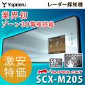 (送料無料) ユピテル(YUPITERU) スーパーキャット レーダー探知機 2.0インチ液晶 ミラータイプ SCX-M205