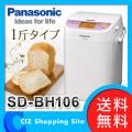 (送料無料)パナソニック(Panasonic) 1斤タイプ ホームベーカリー 自動ホームベーカリー SD-BH106