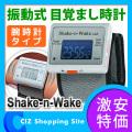 目覚まし時計 (送料無料) シェイクン ウェイク(Shake-n-Wake) 振動式目覚まし時計 消音アラーム腕時計