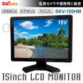 【お取寄せ商品】(送料無料) SK VISION 15インチ 液晶モニター SKV-150HM (PC液晶や監視カメラ用モニターとしても使用可)