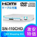 DVDプレイヤー DVDプレーヤー CPRM対応 HDMI端子搭載 コンパクト DVDプレーヤー SN-110CHDWH 再生専用 HDMIコード付属
