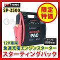 (送料無料)セイシング(SAYTHING) スターティングパック SP-3500 エンジンスターター