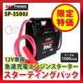 (送料無料&お取寄せ)セイシング(SAYTHING) スターティングパック SP-3500J エンジンスターター