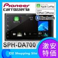 (送料無料) パイオニア カロッツェリア(Pioneer carrozzeria) カーオーディオ AVメインユニット Apple CarPlay対応 SPH-DA700