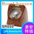 (送料無料) ロイヤルハウゼン(Royal hausen) ウォッチワインダー ワインディングマシーン 自動巻き 1本巻き SR055 木目調