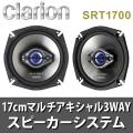 【送料無料】クラリオン(Clarion) 17cmマルチアキシャル3WAYスピーカー SRT1700
