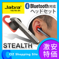 (送料無料) ジャブラ(Jabra) Bluetooth対応ヘッドセット STEALTH ワイヤレスヘッドセット 日本正規代理店品
