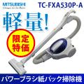 ▽(送料無料) 三菱(MITSUBISHI) パワーブラシ 紙パック式掃除機 TC-FXA530P-A 掃除機