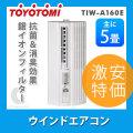(送料無料)トヨトミ(TOYOTOMI) ウインドエアコン 窓用エアコン 主に5畳 TIW-A160E