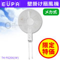 ユーパ(EUPA) 壁掛け扇風機 メカ式 TK-F6206(W) 扇風機 省エネ 扇風器