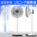 (送料無料) ユーパ(EUPA) DCモーター扇風機 TK-DCF3001 リビング扇風機 省エネ 扇風器