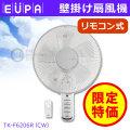 ユーパ(EUPA) 壁掛け扇風機 リモコン式 TK-F6206R(CW) 扇風機 省エネ 扇風器