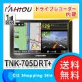 送料無料 KAIHOU 7インチ ワンセグ搭載 ポータブルナビ ドライブレコーダー付き TNK-705DRT+