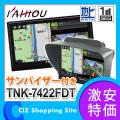 (送料無料) KAIHOU 7インチ フルセグ搭載 TNK-7422FDT ナビ 2アンテナ×2チューナー
