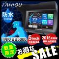 (送料無料) バイクナビ KAIHOU 5インチ バイク用 防水 TNK-BB5000 2015年度版地図データ カーナビゲーション カーナビ