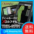(送料無料) KAIHOU 7インチ ポータブルゴルフカーナビゲーション カーナビ ゴルフナビ TNK-G701