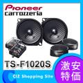 ������̵���� �ѥ����˥� ����åĥ��ꥢ��Pioneer carrozzeria�� 10cm���ѥ졼��2���������ԡ����� �ֺ��ѥ��ԡ����� TS-F1020S