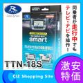 (送料無料) データシステム(DataSystem) テレビ&ナビキット スマート TTN-18S
