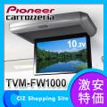 ������̵���� �ѥ����˥� ����åĥ��ꥢ��Pioneer carrozzeria�� 10.2V�� �ե�åץ������˥��� TVM-FW1000