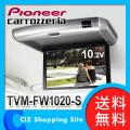 送料無料&お取寄せ パイオニア カロッツェリア Pioneer carrozzeria 10.2V型ワイドVGA フリップダウンモニター TVM-FW1020-S