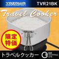 ヤザワ(YAZAWA) トラベルクッカー TVR21BK 炊飯器