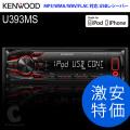 (送料無料)ケンウッド(KENWOOD) オーディオ 1DIN レシーバー カーオーディオ U393MS