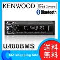 ����̵��������� ���󥦥å� KENWOOD �����ǥ��� USB/iPod/Bluetooth�쥷���С� MP3/WMA/AAC/WAV/FLAC�б� 1DIN ���������ǥ��� U400BMS