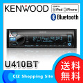 ����̵��������� ���󥦥å� KENWOOD �����ǥ��� CD/USB/iPod/Bluetooth�쥷���С� MP3/WMA/AAC/WAV/FLAC�б� 1DIN ���������ǥ��� U410BT
