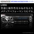 (送料無料) KENWOOD (ケンウッド)  カーオーディオ U484i