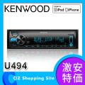 (送料無料) ケンウッド(KENWOOD) カーオーディオ  U494
