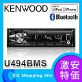 (送料無料) ケンウッド(KENWOOD) カーオーディオ  U494BMS