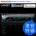 ������̵���� ���󥦥åɡ�KENWOOD�� �����ǥ��� Bluetooth��� 1DIN ���������ǥ��� U494BT