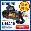 ◇お取寄せ◇(送料無料) ユニデン(Uniden) 国際VHFトランシーバー (免許必要) UM415 トランシーバー