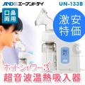 【送料無料】エーアンドデイ(A&D) 超音波温熱吸入器 ホットシャワー3 口鼻両用 UN-133B