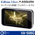 (送料無料) セルスター アシュラ (Cellstar ASSURA) VA-508G レーダー探知機 GPS カーレーダー VA508G