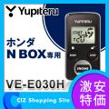 (送料無料) ユピテル(YUPITERU) エンジンスターター ホンダ Honda N BOX用 Nボックス用 VE-E030H