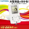(送料無料) ユピテル(YUPITERU) エンジンスターター VE-E69RV 双方向モデル VE-E69R-WH