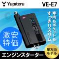 (送料無料)ユピテル VE-E7 エンジンスターター 単方向モデル リモコン