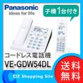 送料無料 パナソニック Panasonic デジタルコードレス電話機 子機1台付き コードレス電話機 電話機 ホワイト VE-GDW54DL-W