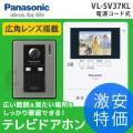 【送料無料】パナソニック(Panasonic) 広角タイプ 3.5型カラー液晶 電源コード式 VL-SV37KL インターフォン