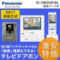 パナソニック(Panasonic) どこでもドアホン 動画録画機能 ワイヤレス子機付 5.0型カラー液晶 電源コード式 VL-SWD501KL