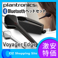 ������̵���� �ץ��ȥ�˥�����Plantronics�� Bluetooth �֥롼�ȥ����� �磻��쥹�إåɥ��å� Voyager Edge �Ҽ�