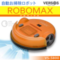 ◆(送料無料&お取寄せ) ベルソス(VERSOS) お掃除ロボット ロボマックス VS-5800 ロボットクリーナー 掃除機